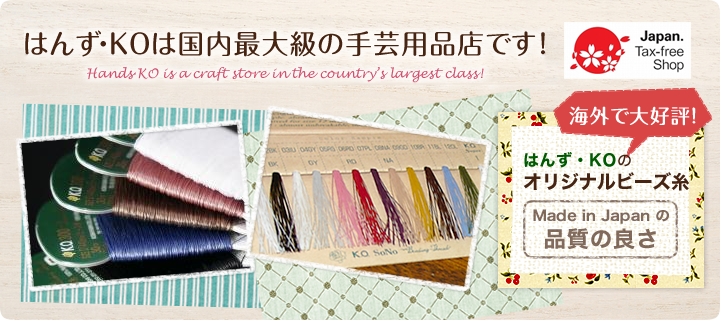 はんず・KOは国内最大級の手芸用品店です! / Hands・KO is a craft store in the country's largest class!